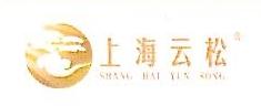 上海云松贸易有限公司 最新采购和商业信息