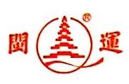 德化县闽兴公共交通有限公司 最新采购和商业信息