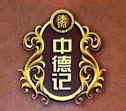 厦门沐锦酒店有限责任公司