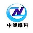 河南中能维科能源科技有限公司 最新采购和商业信息