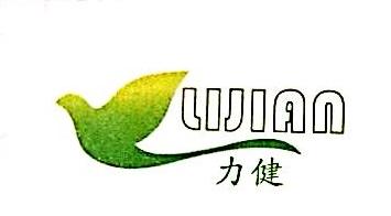 深圳市力健百分百科技有限公司