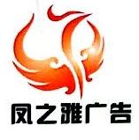 深圳市凤之雅广告有限公司 最新采购和商业信息