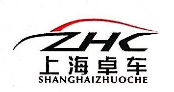 上海卓车实业有限公司 最新采购和商业信息