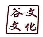 厦门谷文文化传播有限公司 最新采购和商业信息