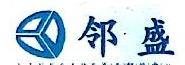 武汉邻盛智能设备有限公司 最新采购和商业信息