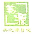 杭州成友贸易有限公司 最新采购和商业信息