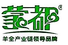 内蒙古蒙都羊业食品股份有限公司