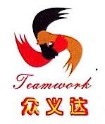 广西众义达商贸有限责任公司 最新采购和商业信息