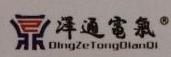 河南鼎泽通电气设备有限公司