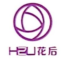 上海花后化妆品有限公司 最新采购和商业信息