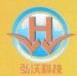 广州弘沃电子科技有限公司 最新采购和商业信息