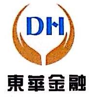 深圳市前海东华金融服务有限公司