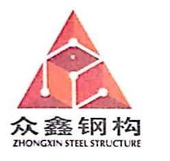 广西众鑫空间建筑工程有限公司