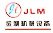 武城县金利沥青加温设备有限公司 最新采购和商业信息