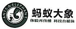 广东蚂蚁大象网络传媒有限公司 最新采购和商业信息