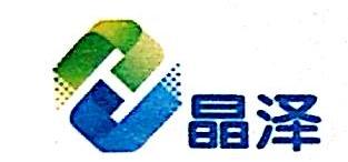 淄博晶泽光学材料科技有限公司 最新采购和商业信息