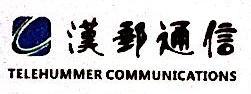 广州汉邮通信有限公司