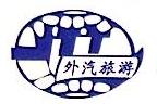扬州市外事旅游汽车有限公司