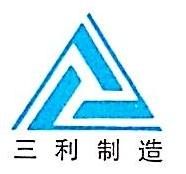 海安县三利阀门有限公司 最新采购和商业信息