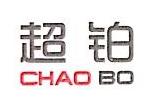 深圳市翼铂科技有限公司