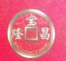 徐州市宝隆昌商贸有限公司 最新采购和商业信息