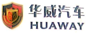 南京华威智能汽车系统有限公司