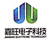 中山市嘉旺电子科技有限公司