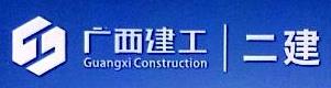 广西建工集团第二建筑工程有限责任公司钦州分公司 最新采购和商业信息