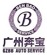广州奔宝汽车维修服务有限公司 最新采购和商业信息
