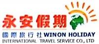 佛山永安假期国际旅行社有限公司