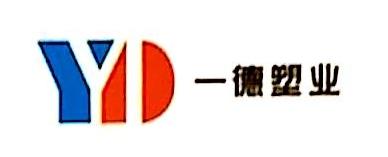 许昌一德塑业有限公司 最新采购和商业信息
