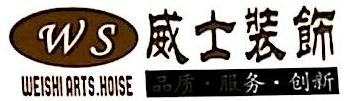 上海威士建筑装饰工程有限公司 最新采购和商业信息