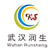 武汉润生印刷包装有限责任公司 最新采购和商业信息