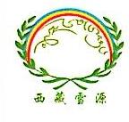西藏雪源土特产品商贸有限责任公司昌都分公司 最新采购和商业信息