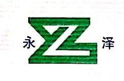 深圳市永泽物流运输有限公司 最新采购和商业信息