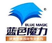 北京蓝色魔力国际贸易有限公司