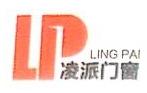 杭州凌派门窗有限公司 最新采购和商业信息