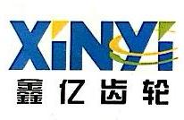 温岭市鑫亿齿轮有限公司 最新采购和商业信息