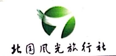 呼伦贝尔市北国风光旅行社有限公司 最新采购和商业信息