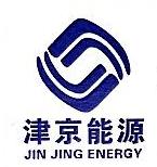 天津津京能源物资实业有限公司 最新采购和商业信息