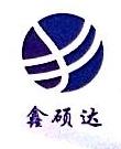 北京鑫硕达物流有限公司 最新采购和商业信息