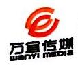 亳州市万宜文化传媒有限公司 最新采购和商业信息