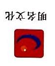 广州明名文化传播有限公司 最新采购和商业信息