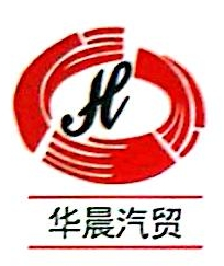 元氏县华晨汽车贸易有限公司 最新采购和商业信息