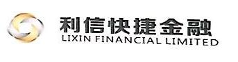 深圳利信快捷金融服务有限公司郴州分公司 最新采购和商业信息
