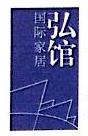 温州荣欣弘馆装饰工程有限公司 最新采购和商业信息