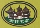 绍兴鲁府酒业有限公司 最新采购和商业信息