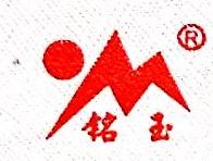 阜新市铭玉耐磨材料有限公司 最新采购和商业信息