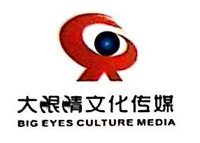 江苏大眼睛文化传媒有限公司