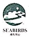 浙江海鸟商业管理有限公司 最新采购和商业信息